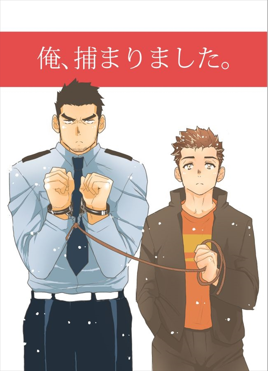 ゲイ 漫画 トコロテン オリジナル