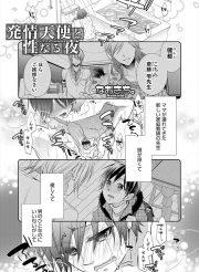 【BL同人誌】家庭教師の先生がイケメン過ぎてオナニーする少年w【オリジナル】