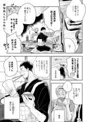 【BL同人誌】2/4話。ヤッってから変わらない親父。どういうつもりだよ!【オリジナル】