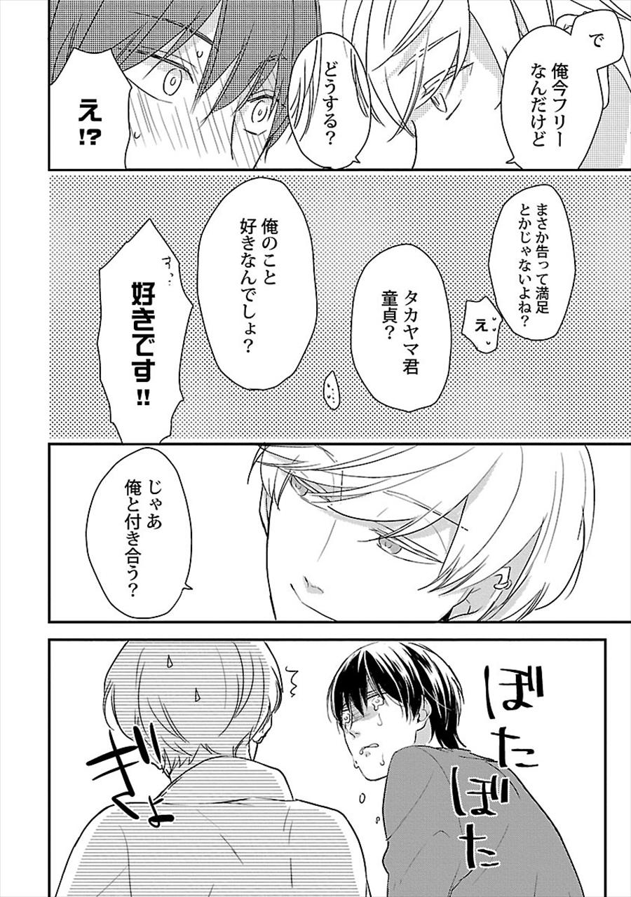 エロ 泣いた 漫画
