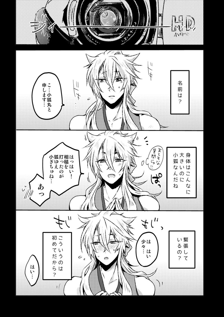 可愛い エッチ 18禁 漫画
