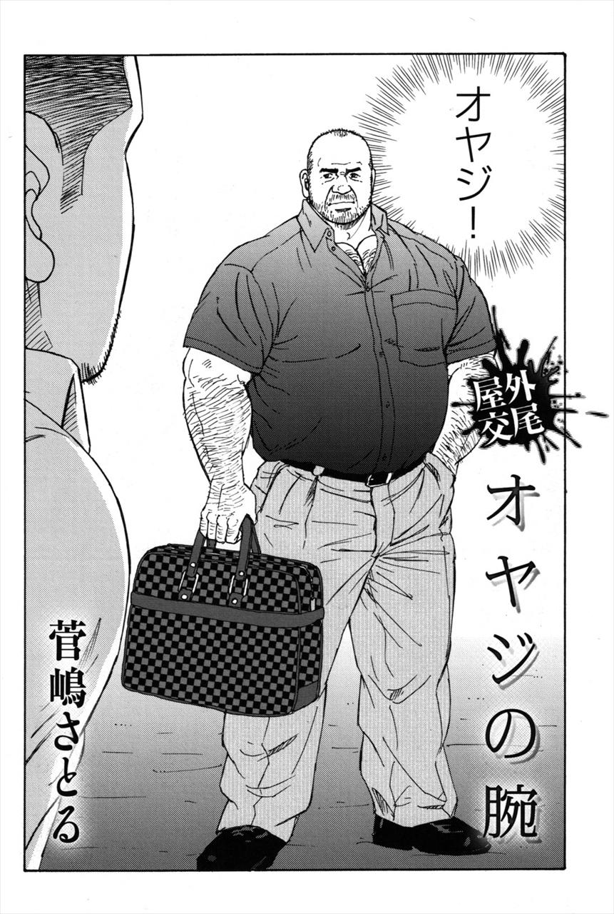 ゲイ 漫画 魔力