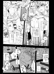 【BL同人誌】おとなのおもちゃに興味があるお年頃みたいですw【黒子のバスケ】