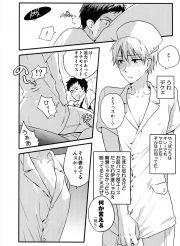 【BL同人誌】今日は青峰っちの誕生日だからコスプレするッス!【黒子のバスケ】