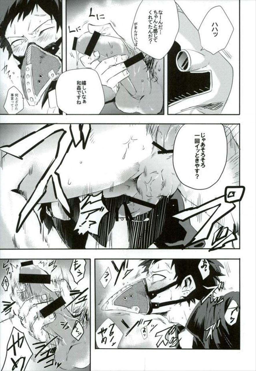 廻 戦 アーカイブ 呪術 Bl