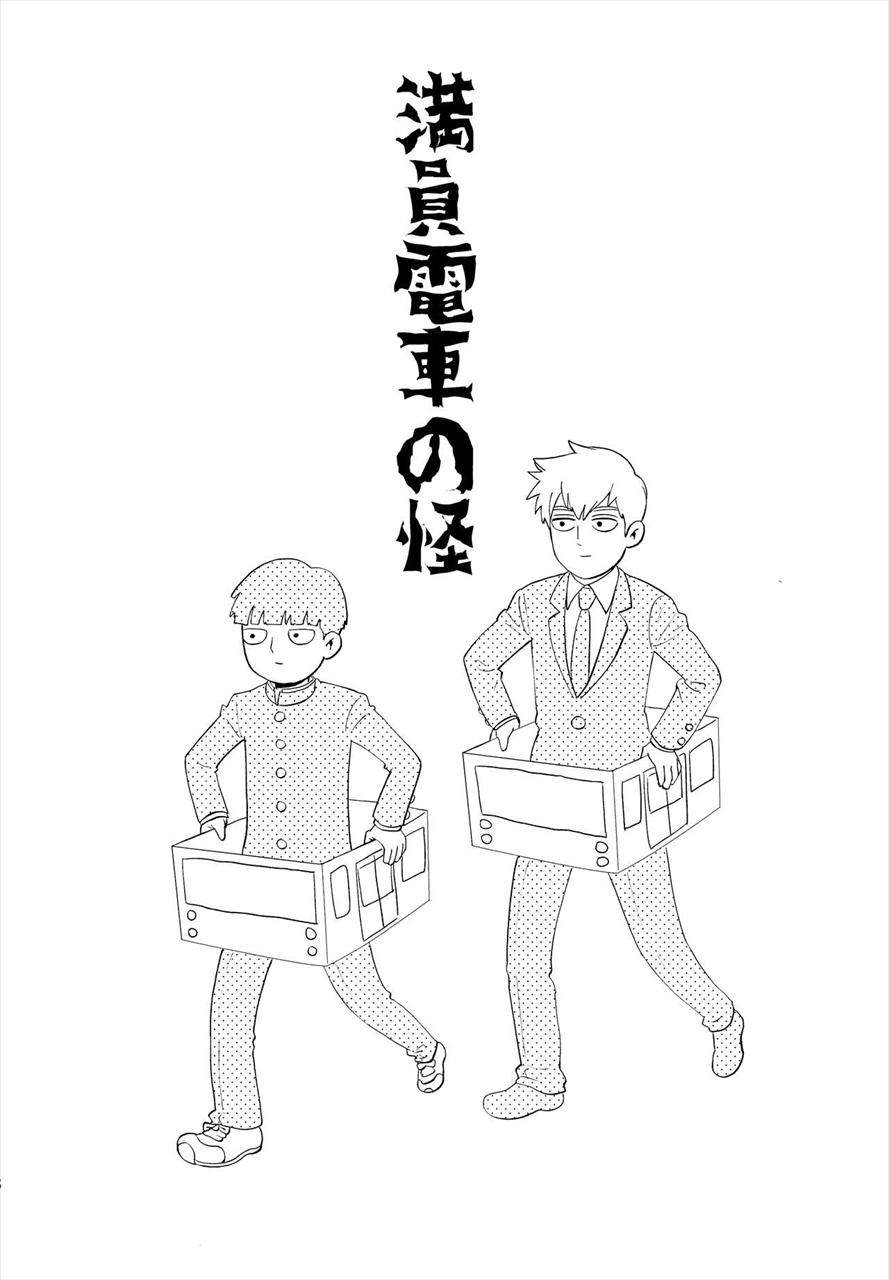 モブサイコ100 霊幻 エッチ漫画