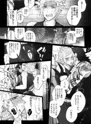 【BL同人誌】パーティーにカップル2組wメスになってしまっている人2名w【ファイナルファンタジーXV】