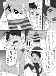 【BL同人誌】ショタが拉致られておしっこ飲まされたり犯されたりする漫画【オリジナル】