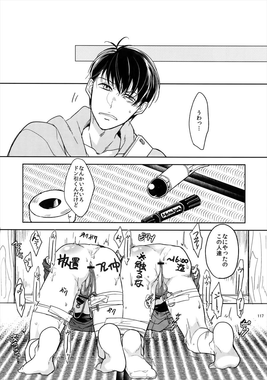 図書館 おそ松 さん bl