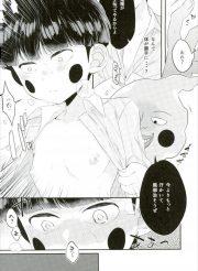 【BL同人誌】熱で弱ったモブの体に憑依してエロい事するエクボw【モブサイコ100】