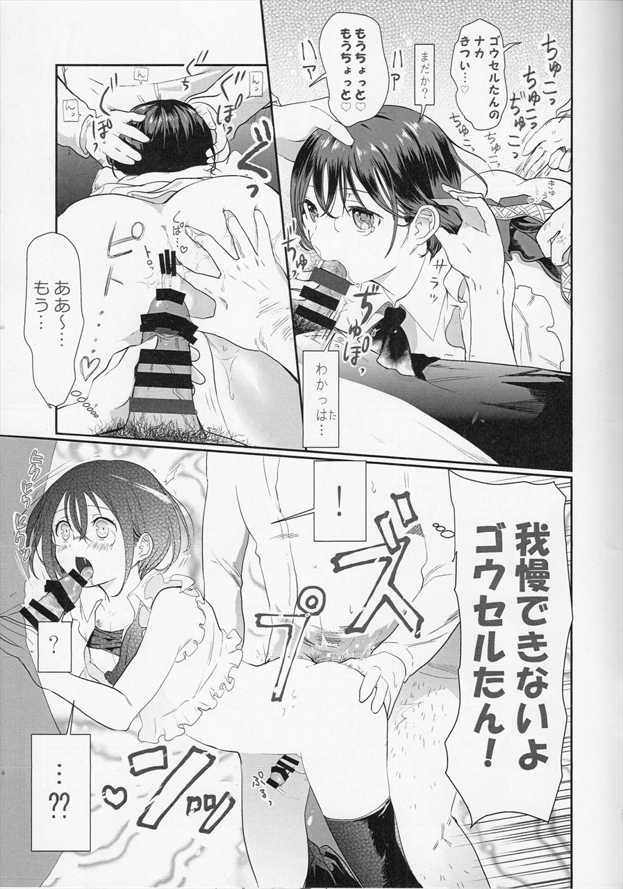 つの セックス 七 漫画 大罪