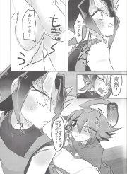 【BL同人誌】7日間黒咲が護衛してくれるので、遊矢は隙を見てはヤリまくりw【遊☆戯☆王ARC-V】