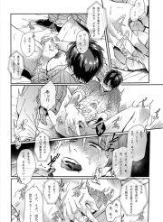 【BL同人誌】突然の後編からですが…ちゃんとエロい!楽しい!【進撃の巨人】