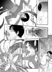 【BL同人誌】触手に催淫効果のある液体を飲まされて…兵長早くキテ?【進撃の巨人】