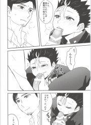 【BL同人誌】いつも屋上で旭さんをフェラしておかずを貰ってる【ハイキュー!!】
