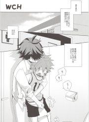 【BL同人誌】皆に探されてる中でトイレで秘密の事するの、楽しくない?【ハイキュー!!】