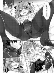 【BL同人誌】戦いを終えて日本に帰ってきた。違うのは、アストルフォ、君が居る事だよ【Fate/Grand Order】