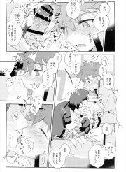 【BL同人誌】士郎のファンが集まって…流し流されどんどんエスカレートw【Fate/stay night】