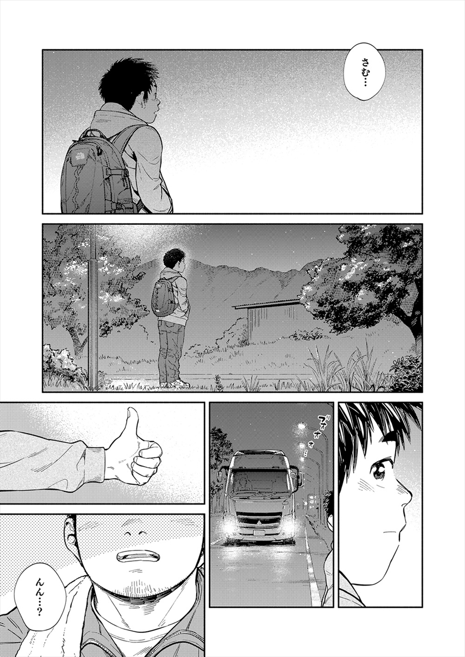 ゲイ 漫画 家出 オリジナル