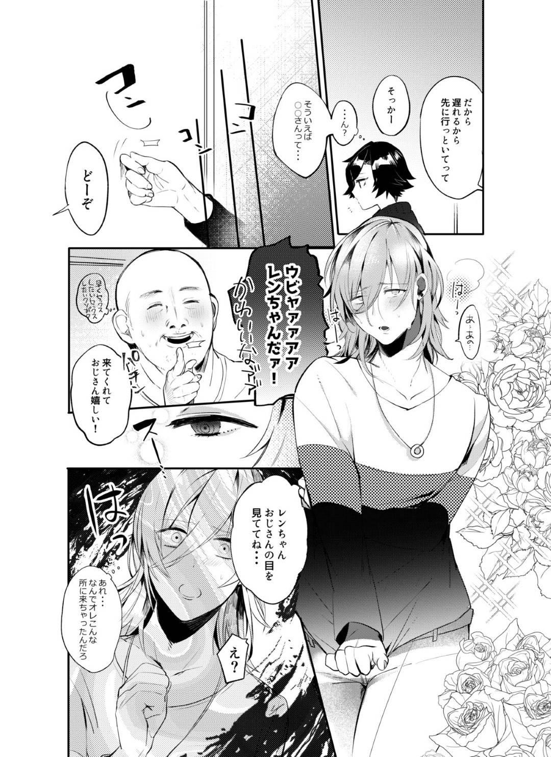 同人 誌 ゅ ん びいき Bl 最強メガネBL特集